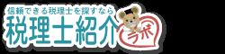 税理士紹介ラボのロゴ